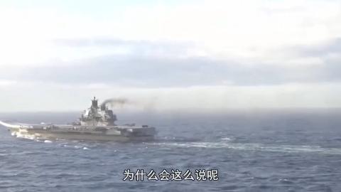 库兹涅佐夫航母维修困难 如果俄军出售哪个国家会购买