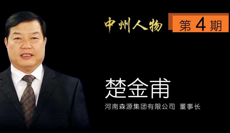 【中州人物 第4期】森源集团董事长——楚金甫