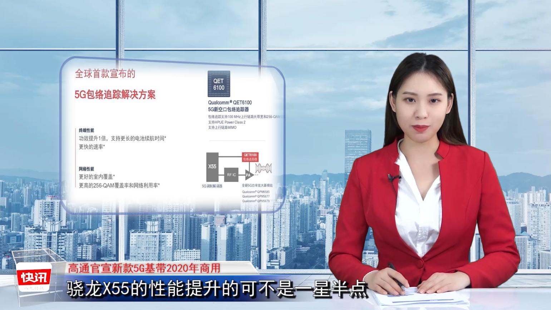 高通官宣新款5G基带明年商用,支持双组网,华为:仍有差距
