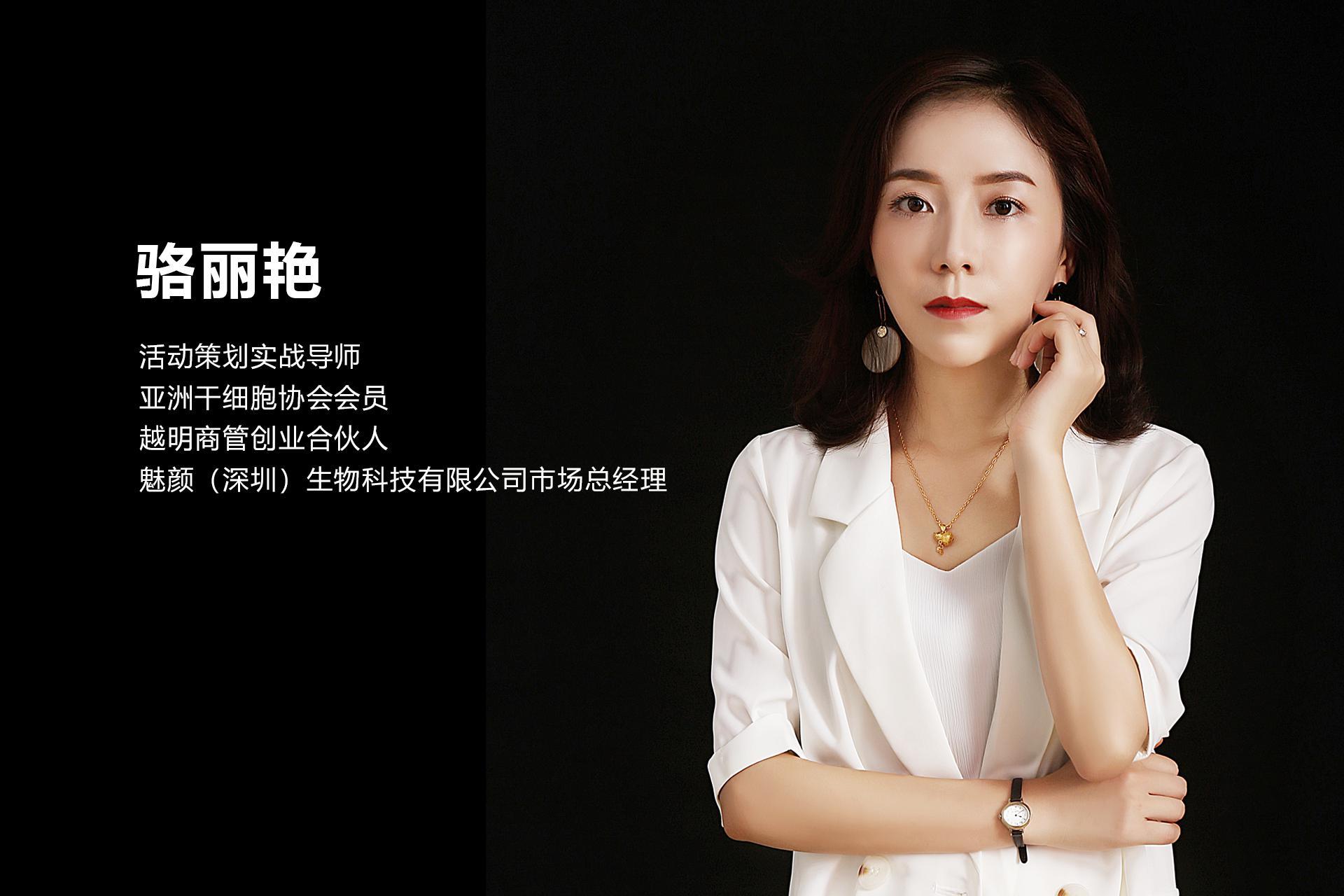 骆丽艳携手魅颜深圳生物科技有限公司开启逆龄抗衰新时代