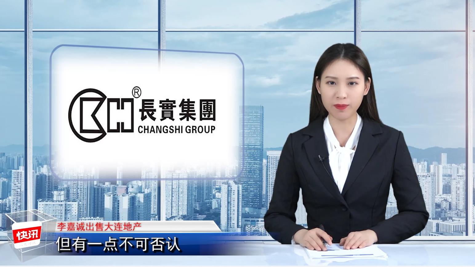 李嘉诚卖出大连地产项目,累计加码海外1800亿港元