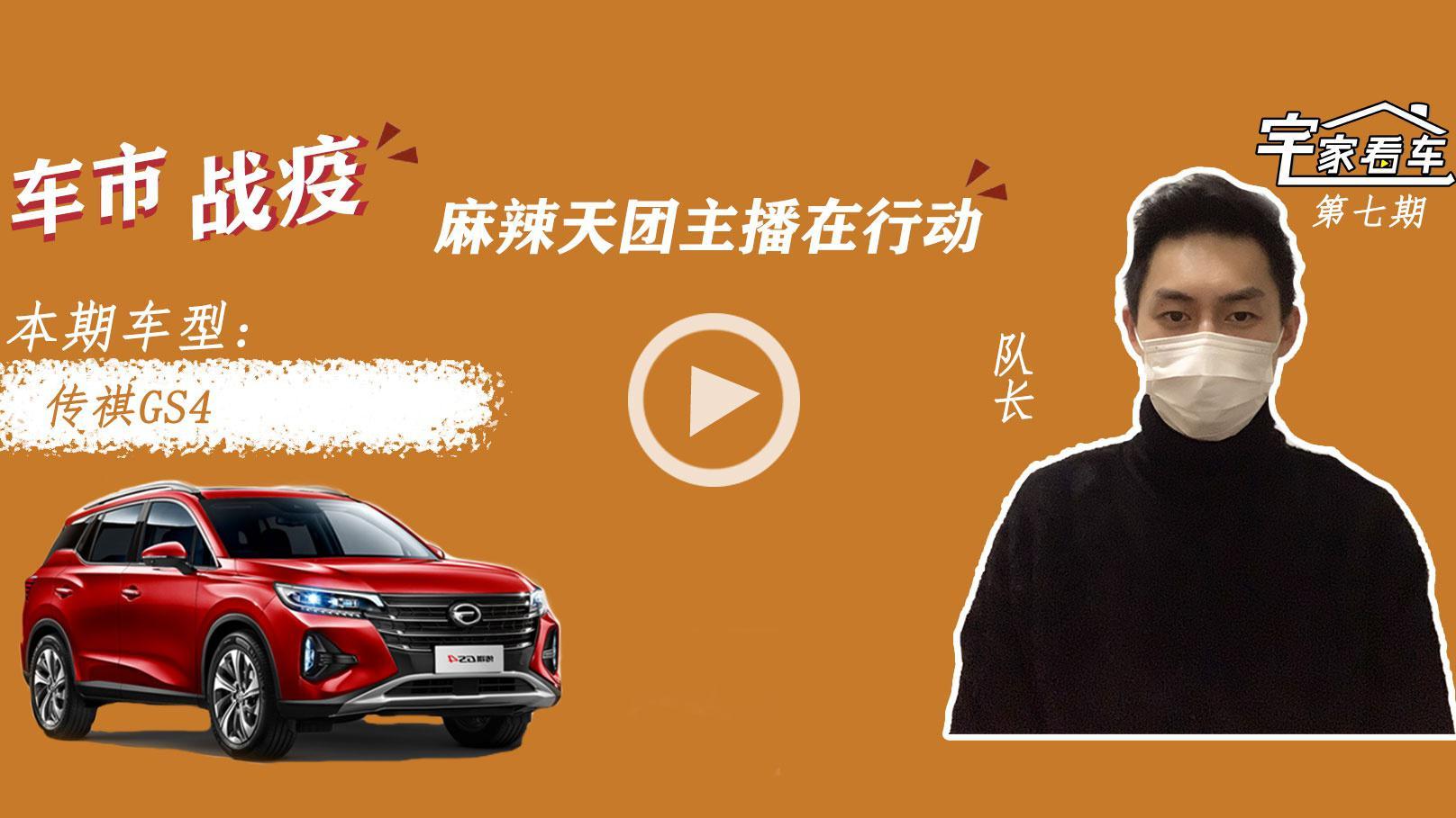 视频:广汽传祺销量冠军全新GS4开了看了都说好丨宅家看车第7期 上