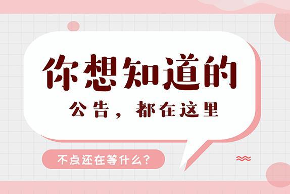 12月7日笔试!广西定向南开大学招录选调生公告!