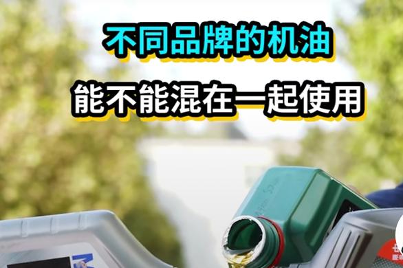 网络短视频发声机油混加无害 对于谣言请车主正视