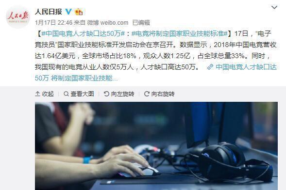 """电竞人才缺口50万冲热搜!网友:""""现在转行还来得及不?"""""""