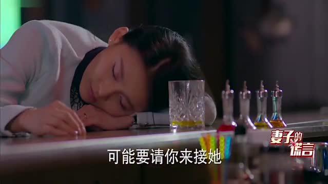 妻子的谎言江一斌见到酒醉的李夏曦,他们难道不能复合了吗
