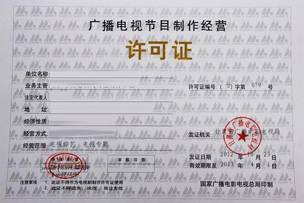 深圳广播电视节目制作许可证申请|广播电视许可申办流程