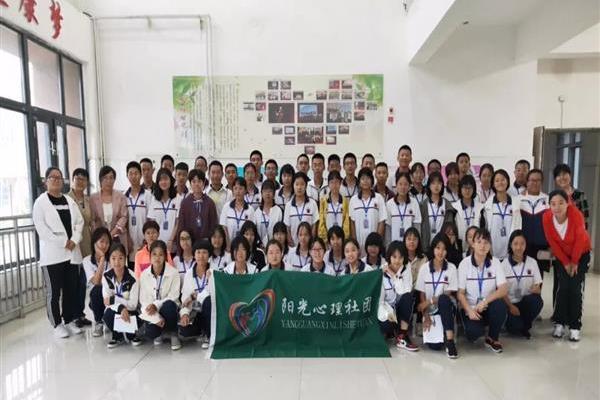 呵护心灵,快乐成长--河北冀州中学阳光心理社团纳新培训