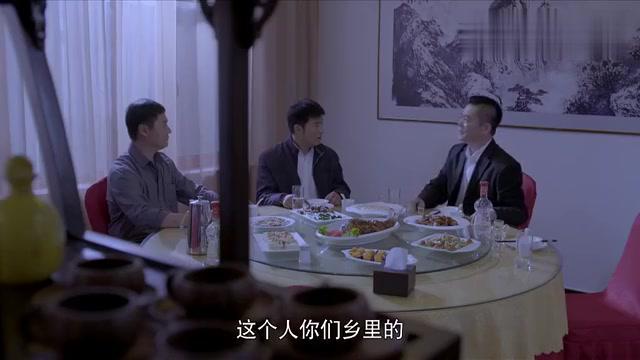 父老:贪官县长跟王书记吃饭,请来自己的大恩人,王书记惊了!