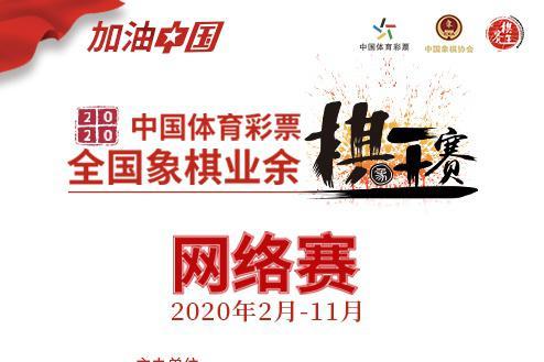"""""""加油中国""""2020年中国体育彩票全国象棋业余赛网络赛区即将唱响!"""