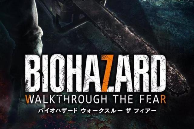 卡普空宣布推出《生化危机7》线下VR体验,将于10月底登陆日本