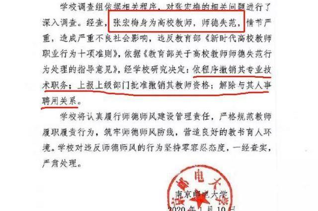 零容忍!张宏梅被南京邮电大学解聘,撤销教师资格,师德师范