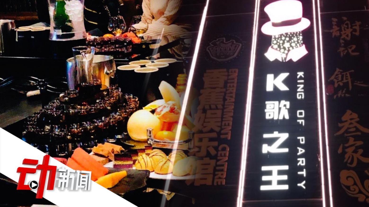 北京一热门夜店拟全裁200多人:疫情过后老员工优先入职