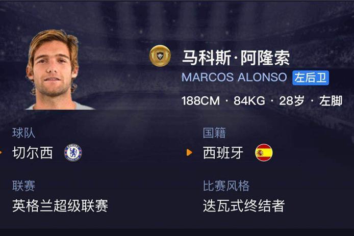 《实况足球》灵巧性金卡后卫阿隆索,比肩顶黑的一张金卡!
