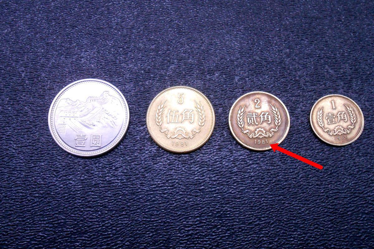 2角硬币值钱吗?行家透露:这年份的能卖160元一枚!