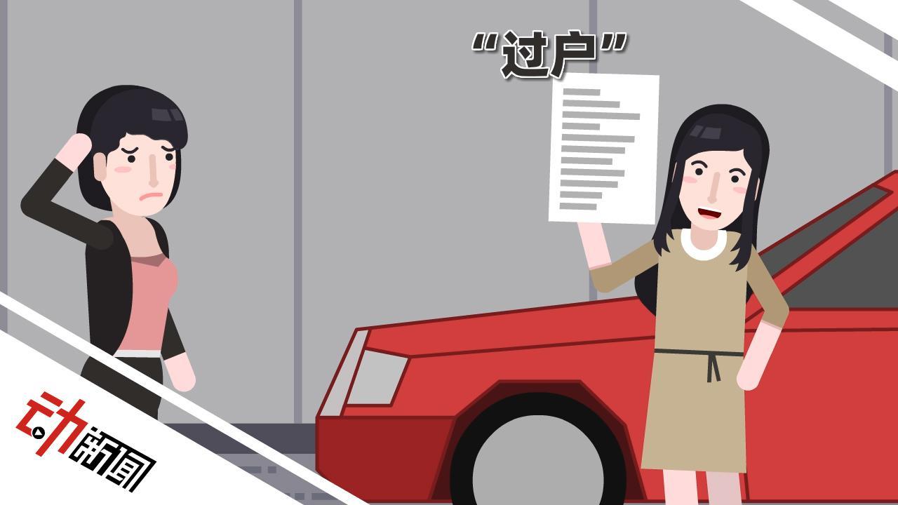 """买新车要""""过户""""?购车女子认为欺诈要赔偿 4S店:赔一个拉杆箱"""