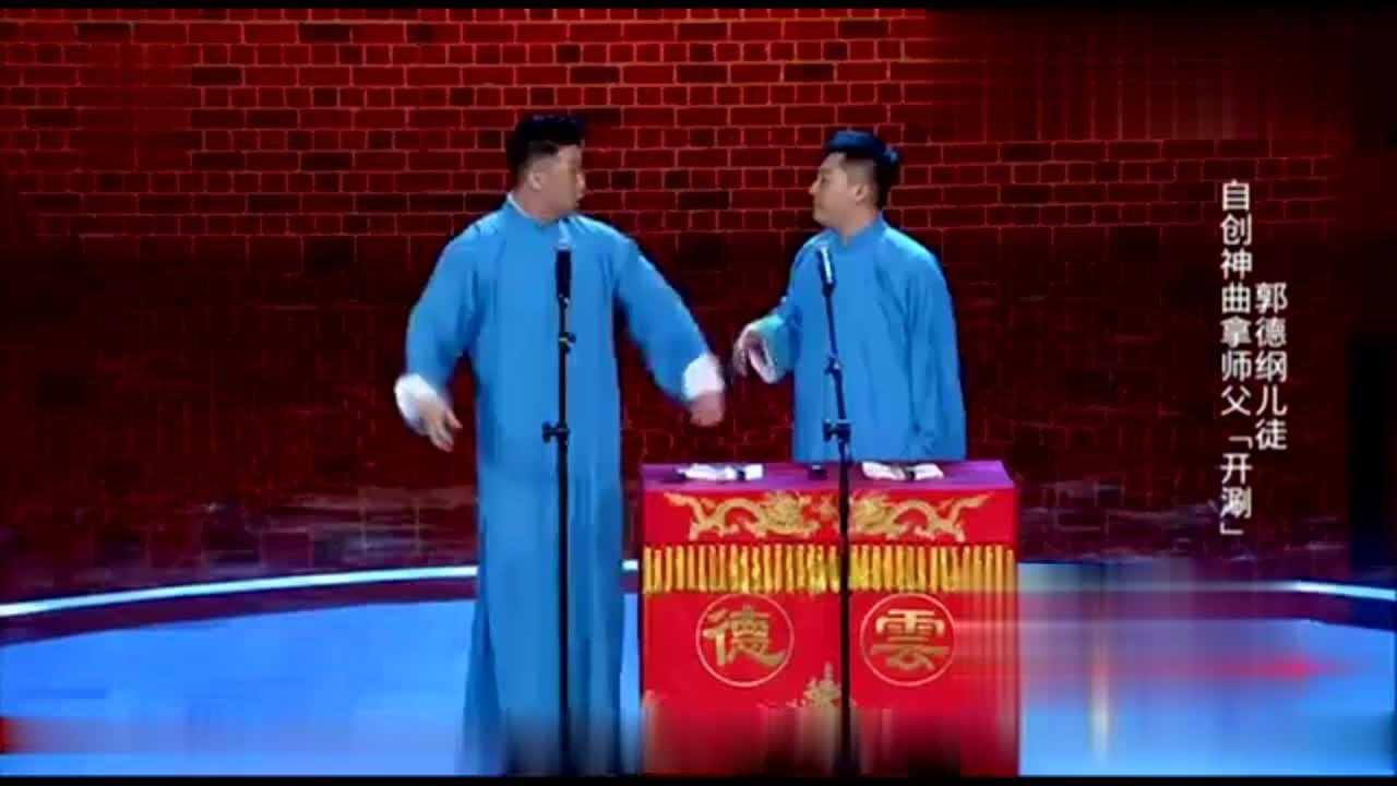 德云社高徒台上下跪求郭德纲唱歌还说自己师傅没事爱出去耍流氓