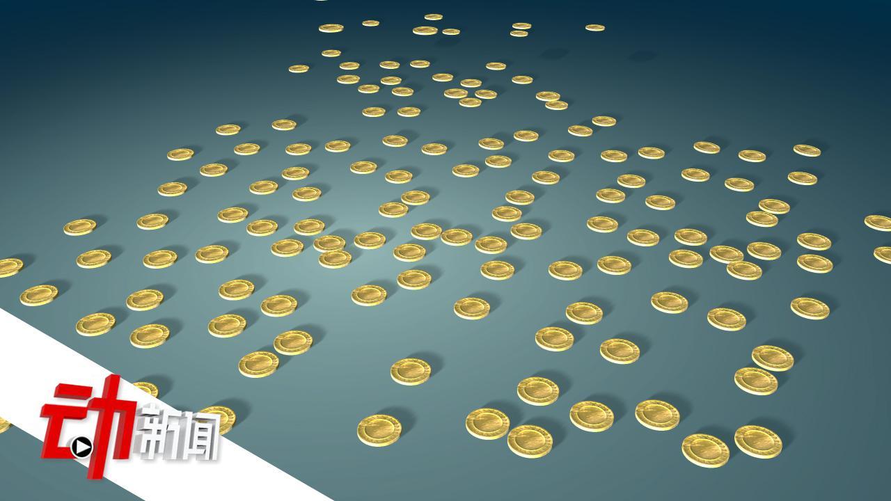 外媒:中国富裕人口首超美国,1亿中国人居全球财富榜前10%