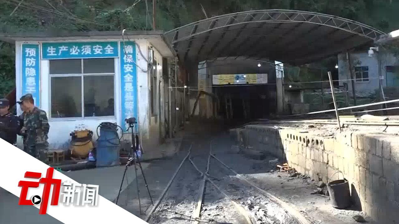 广西南丹矿山坍塌事故终止施救:11名受困者已无生还可能