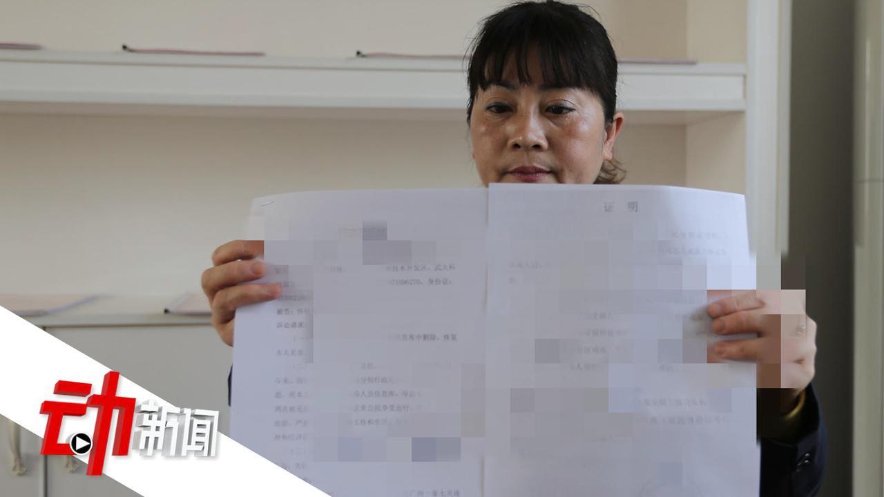 被吸毒?女子自称7年内多次被警方带走盘查:已提起行政诉讼