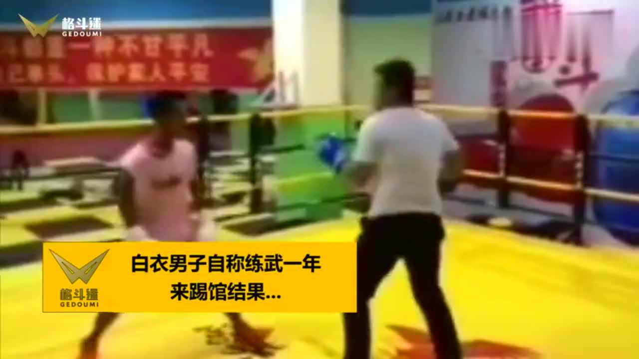 白衣小伙自称练武一年来拳馆挑战搏击选手,2秒倒地的姿势亮了