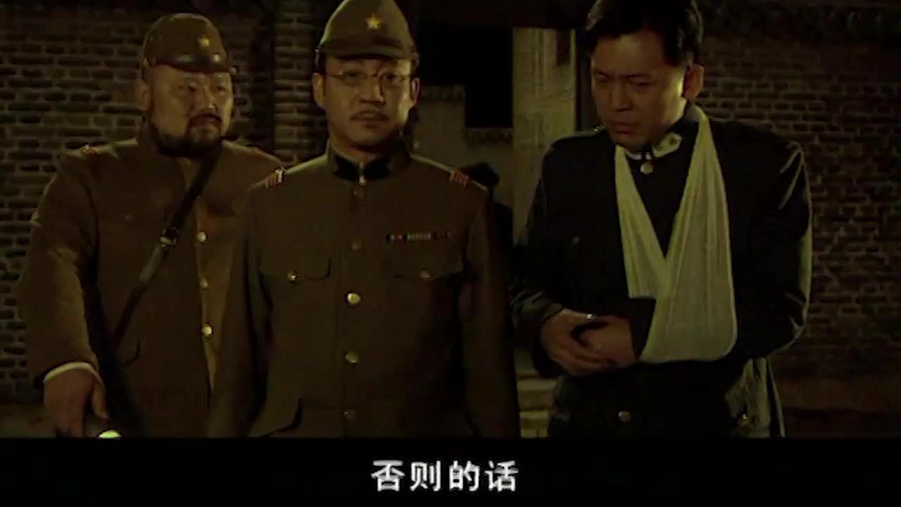 王连举成为汉奸,代号是山猫,真是个背信弃义的小人