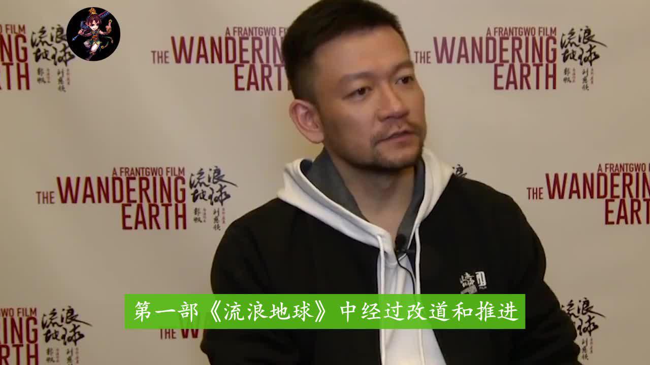 《流浪地球2》要等4年才拍,导演郭帆这次终于说了大实话