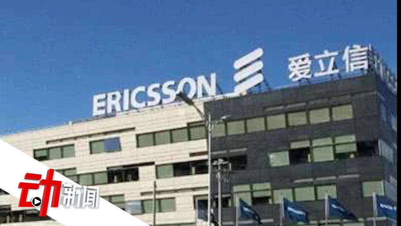 瑞典通讯爱立信承认在多国行贿涉及5个国家74亿人民币罚金