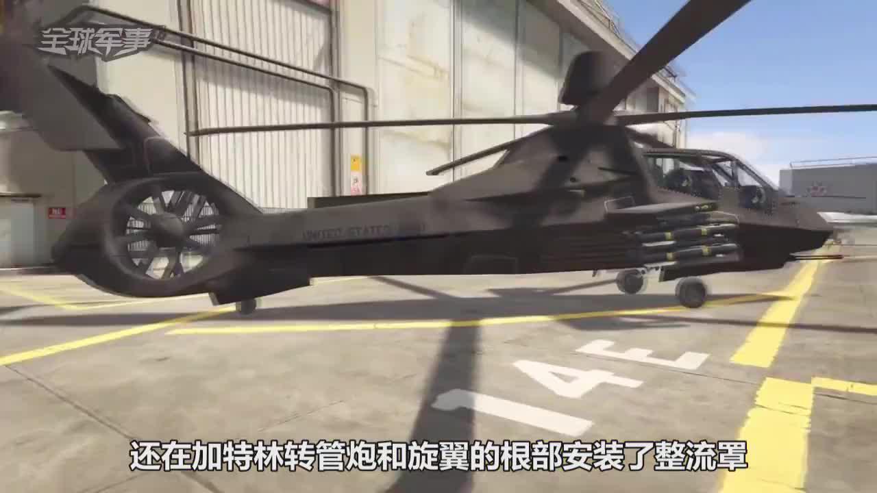 采用F22隐身技术美军科幻隐身直升机红极一时为何不生产了
