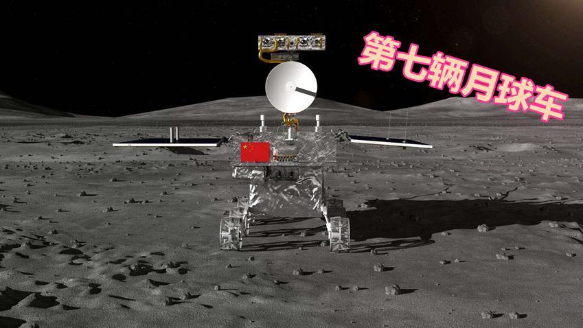 """中国嫦娥四号成功登陆月球背面,并投放第7辆月球车""""玉兔二号"""""""