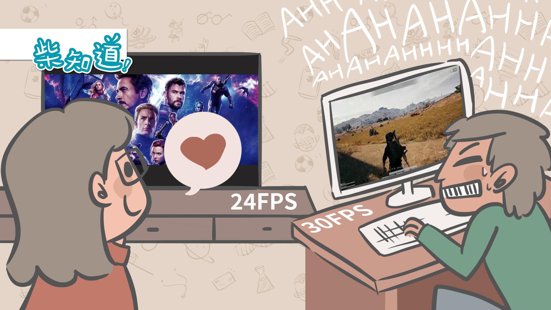为什么24帧的电影很顺畅,30帧的游戏没法儿玩?