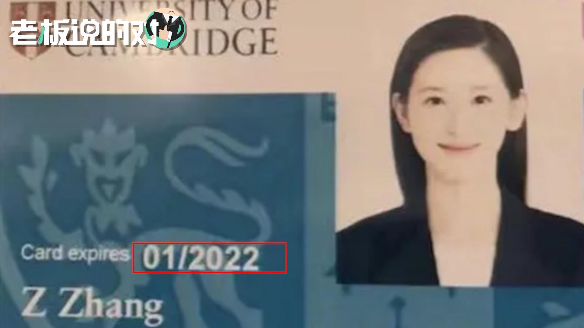 """抛下刘强东三年,26岁章泽天赴英国深造?""""清纯""""学生证也被曝出"""