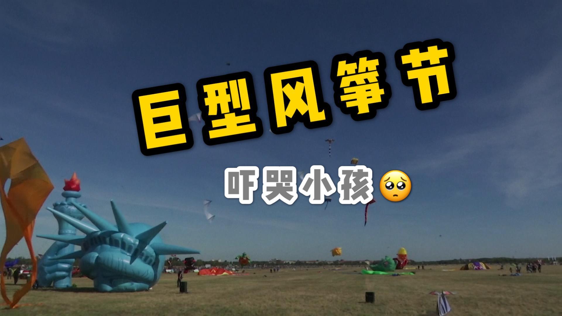 巨型风筝节!80只庞然大物天空在线斗法 小孩都吓哭了!