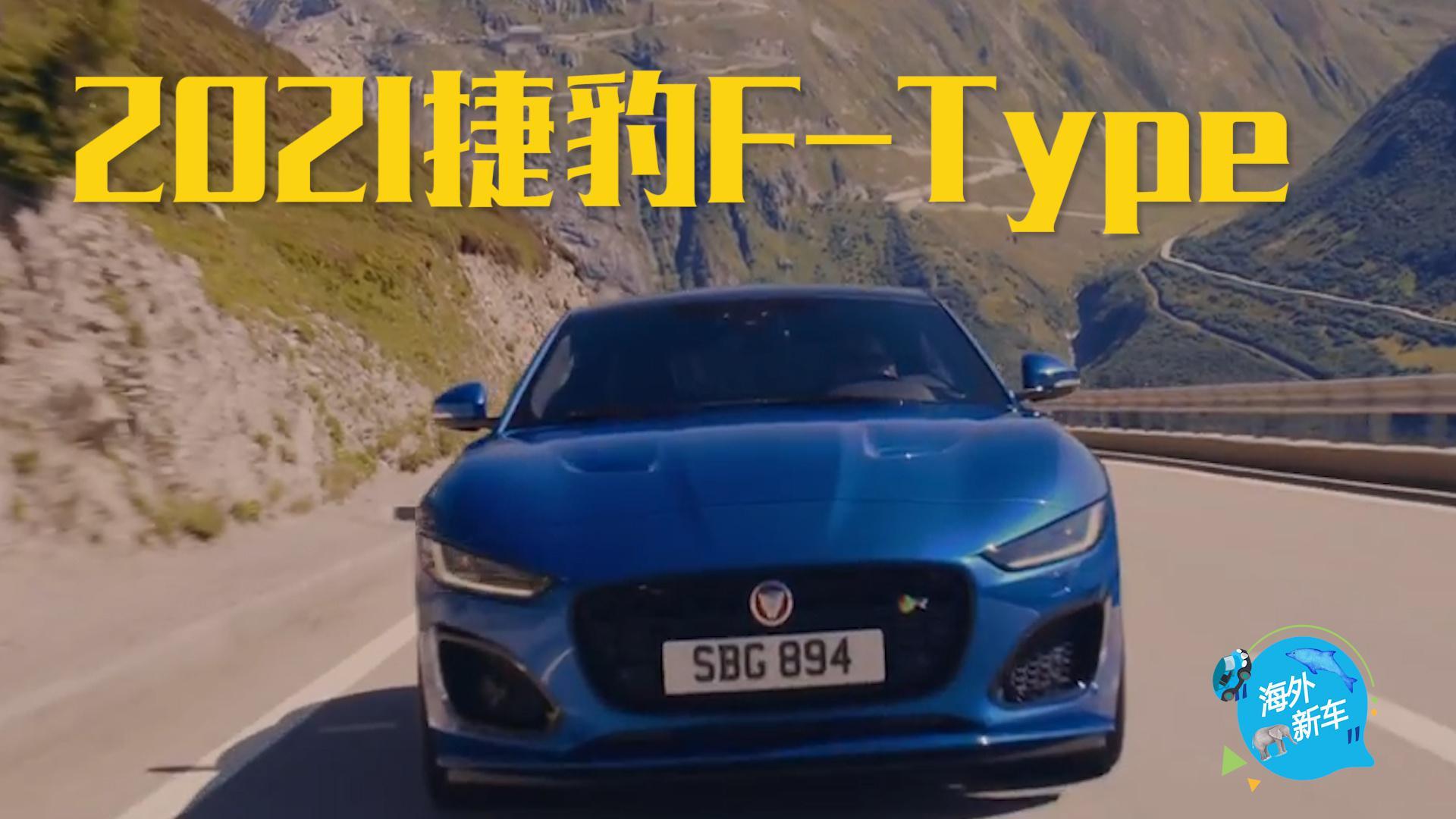 视频:经典再续,动力更加强劲,2021款捷豹F-Type来了
