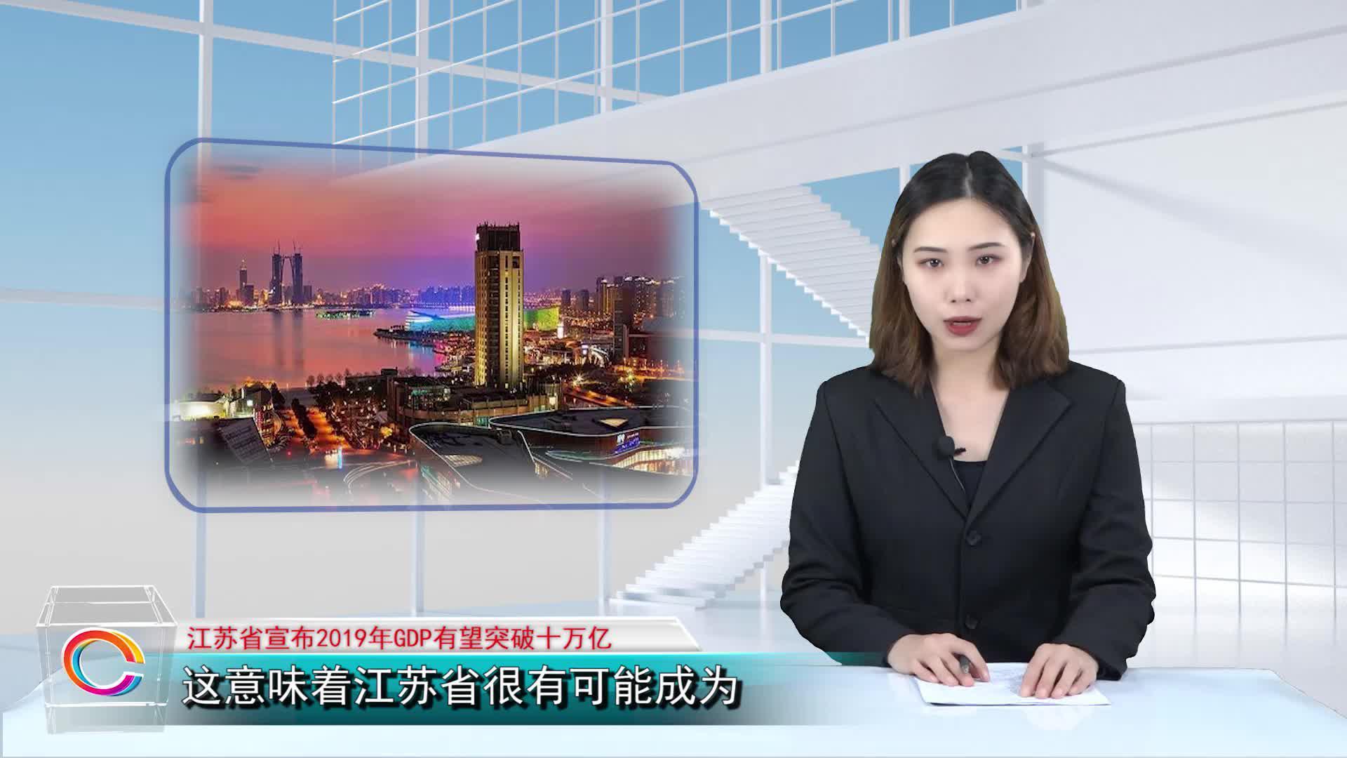 紧随其后!江苏省2019年生产总值有望突破十万亿