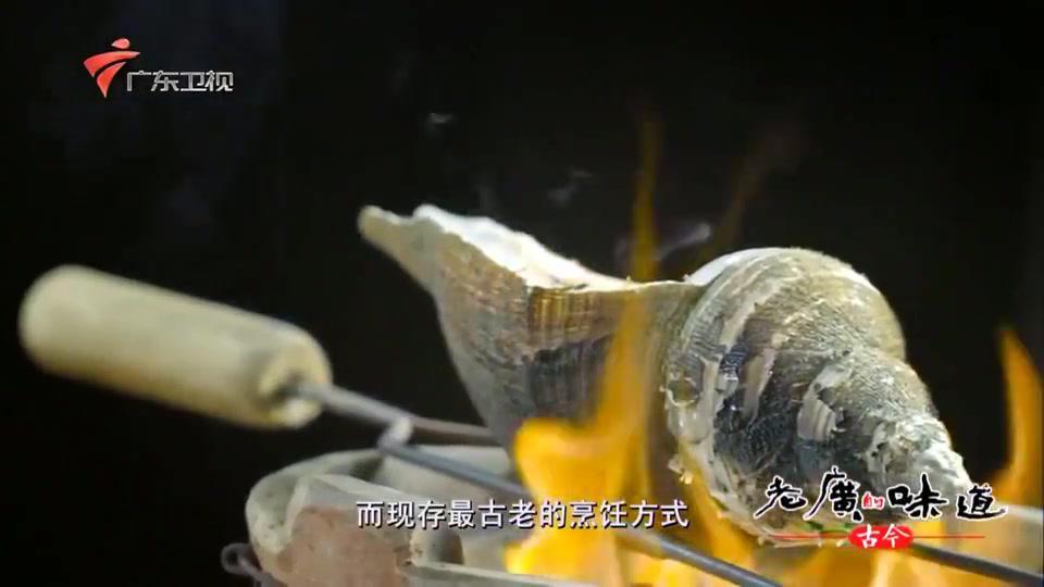 老广的味道:炭烧响螺是现存最古老的烹饪方式!