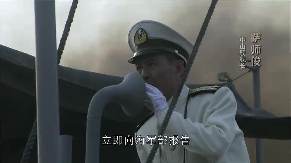 郭晓峰东方战场中山舰与多架敌机遭遇,舰长萨师俊请示海军部