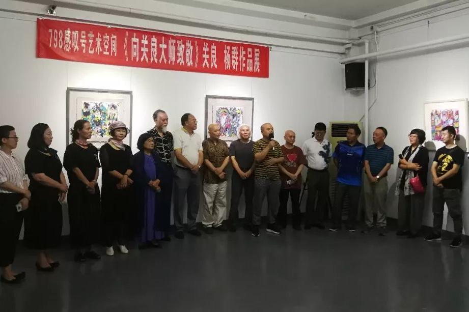 关良 · 杨群水墨作品展在798感叹号艺术空间隆重开幕