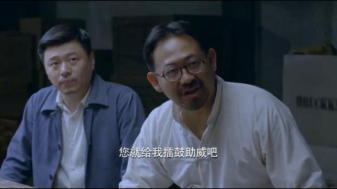 虎口拔牙:少川还想跟饭冢过招,不料饭冢下了帖子,让老潘去谈