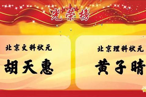 2019北京高考:文科状元出自海淀,理科状元出自丰台