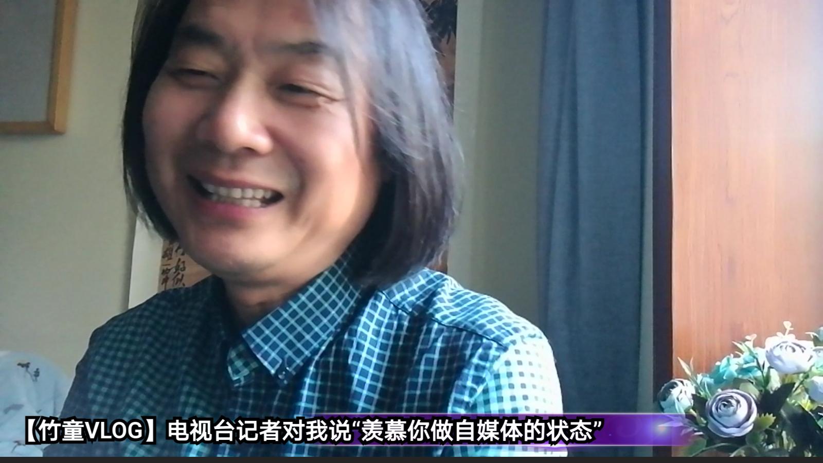 """【竹童VLOG】电视台记者对我说""""羡慕你做自媒体的状态"""""""