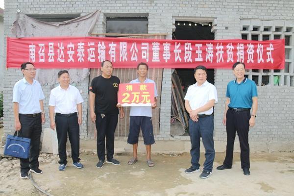 南召县退役军人企业家段玉涛:退伍不褪色 爱心捐赠助脱贫