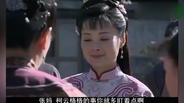 铁齿铜牙纪晓岚:和珅给柯云安排得明明白白,纪晓岚的冯妈都羡慕