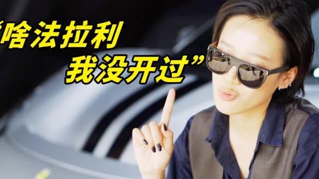 女屌丝+法拉利=??????激试488 Pista