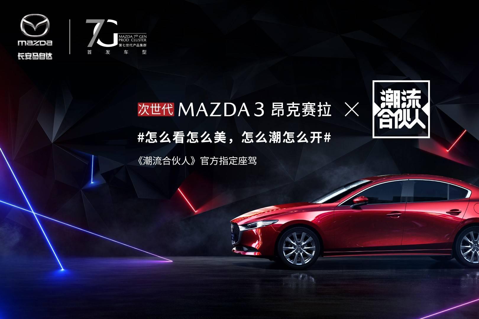次世代MAZDA3 昂克赛拉《潮流合伙人》栏目官方指定座驾