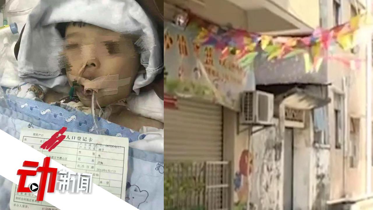 珠海5岁男童幼儿园疑食鼠药身亡 官方已关停调查 无办学资质