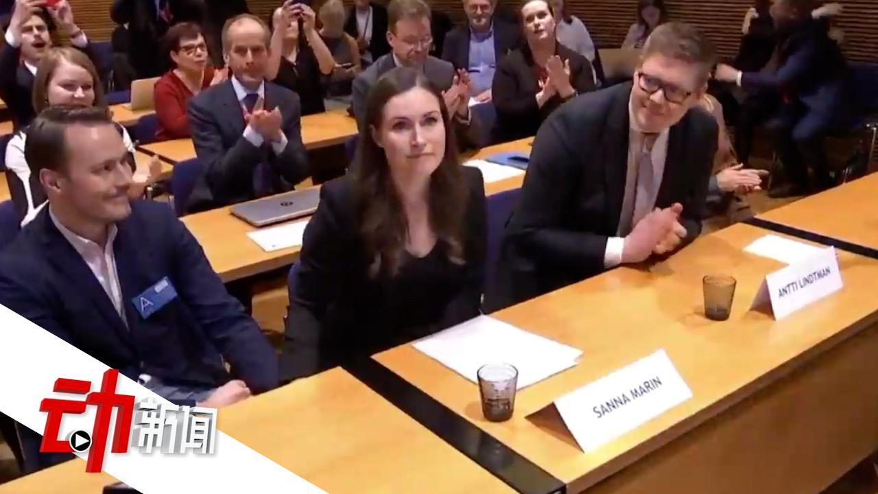 芬兰选出全球最年轻新总理34岁女性 将面临罢工潮考验