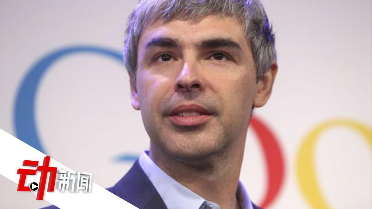 """谷歌创始人佩奇疑3年""""自捐""""27.9亿元:被指流入自控基金会"""