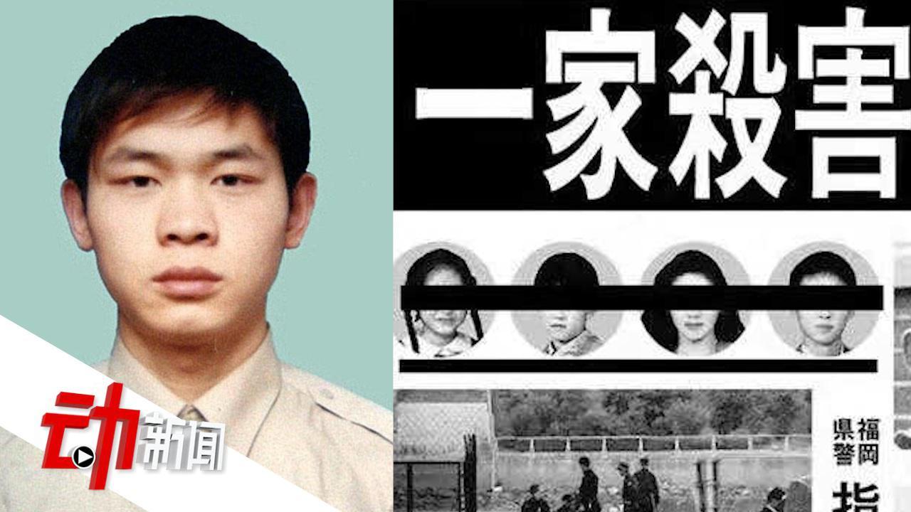 """40岁中国籍男子在日被执行死刑 2003年制造了""""一家四口灭门""""案"""