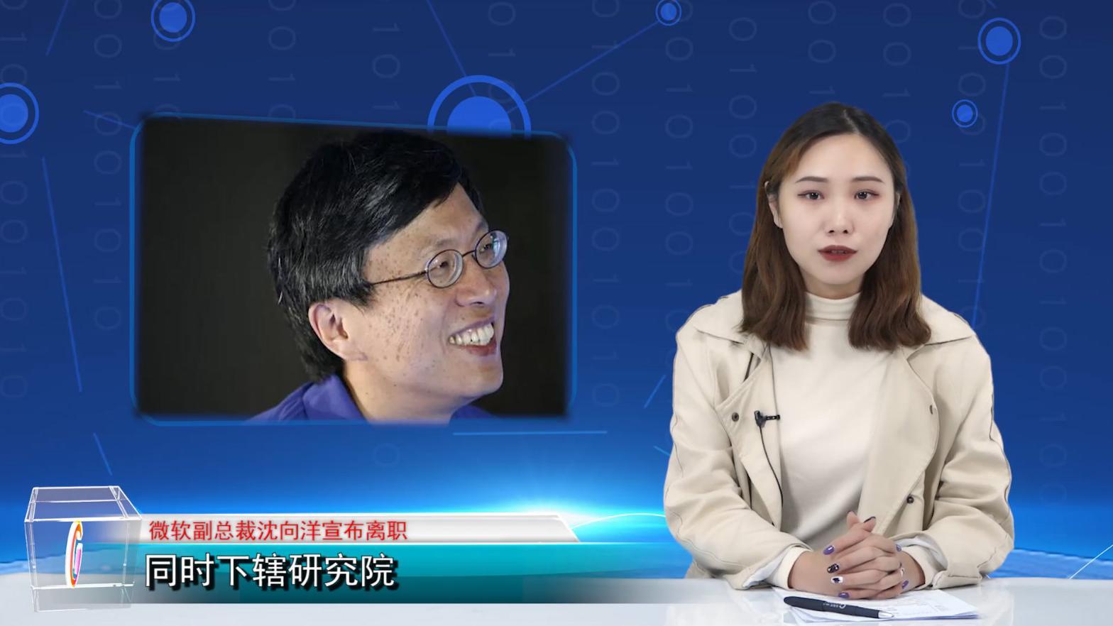 微软中国员工全球执行副总裁沈向洋宣布离职,继续担任顾问